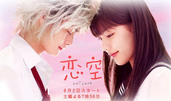 Sky-Of-Love-–-Koizora-en-iyi-uzakdoğu-filmi