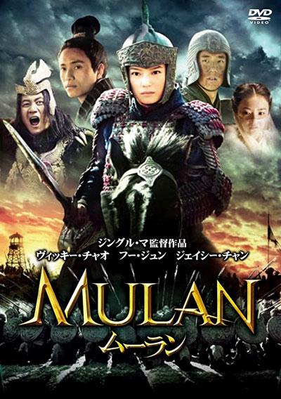 mulan-Rise-Of-a-Warrior-en-çok-izlenenen-asya-filmleri