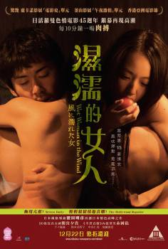 Wet Woman in the Wind +18 izle