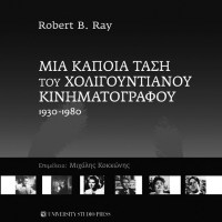 Μια Κάποια Τάση του Χολιγουντιανού Κινηματογράφου 1930-1980 του Robert B. Ray
