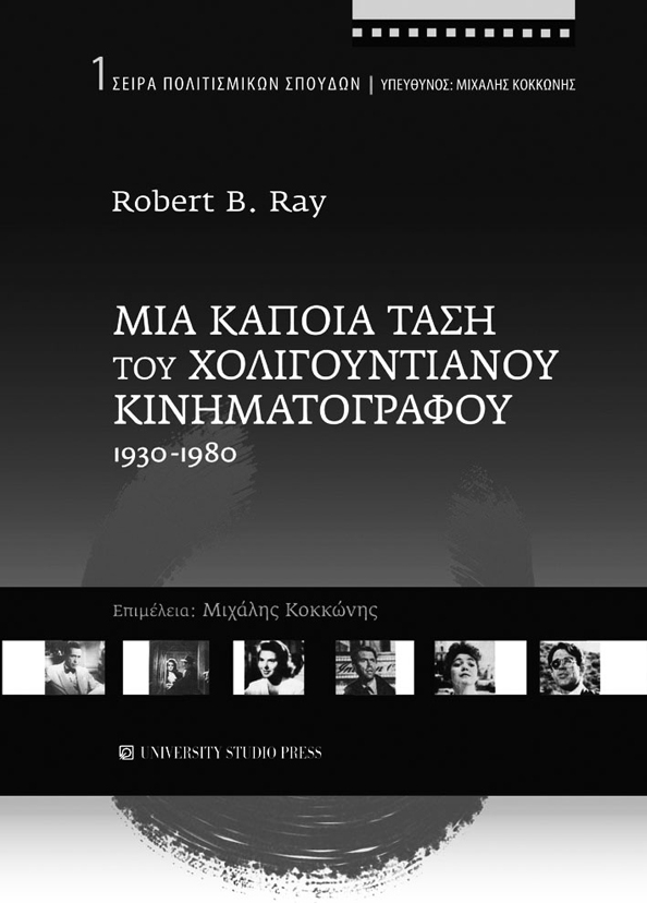 Ray-Kokkonis-1930-1980