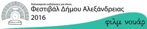 Φεστιβάλ Δήμου Αλεξάνδρειας