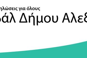 Φεστιβάλ Δήμου Αλεξάνδρειας 2016