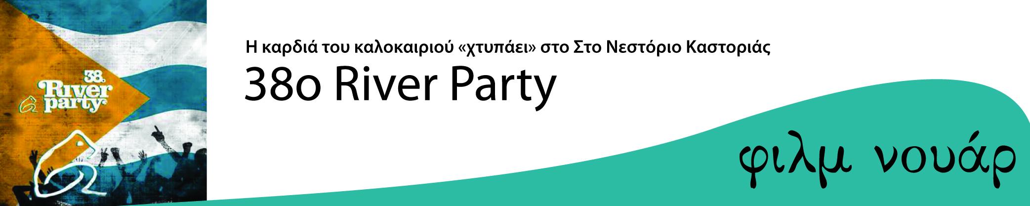 38ο River Party