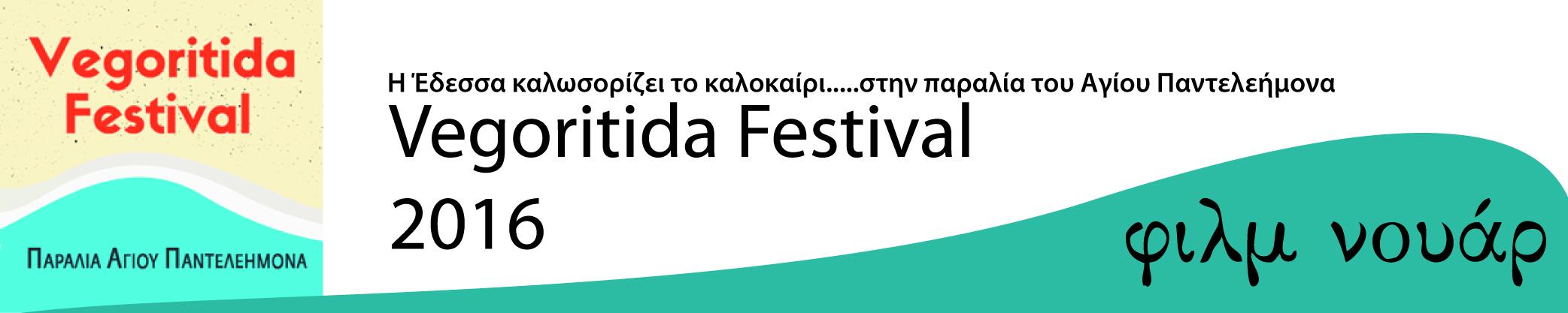 Vegoritida Festival 2016