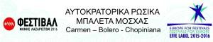 ΑΥΤΟΚΡΑΤΟΡΙΚΑ ΡΩΣΙΚΑ ΜΠΑΛΕΤΑ ΜΟΣΧΑΣ – Carmen – Bolero – Chopiniana