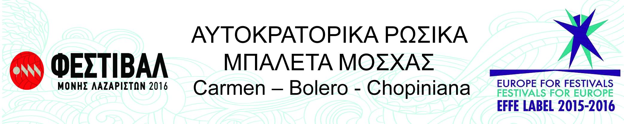 ΑΥΤΟΚΡΑΤΟΡΙΚΑ ΡΩΣΙΚΑ ΜΠΑΛΕΤΑ ΜΟΣΧΑΣ - Carmen – Bolero - Chopiniana