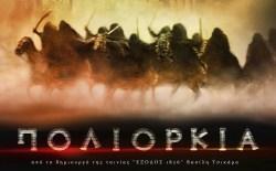 """""""Πολιορκία""""   Aratos Films"""