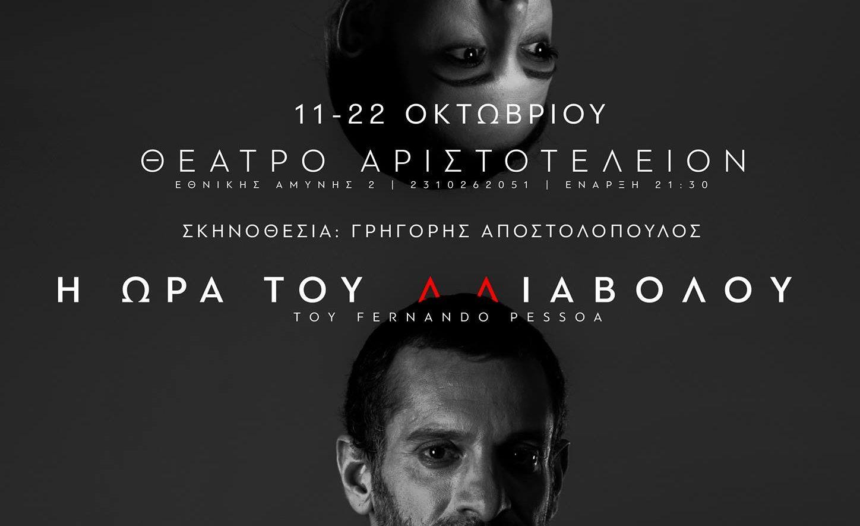 """""""Η ώρα του Διαβόλου"""" του Fernando Pessoa Με τους Γιώργο Χρανιώτη και Ευγενία Σαμαρά Από 11 Οκτωβρίου στο Θέατρο Αριστοτέλειον"""