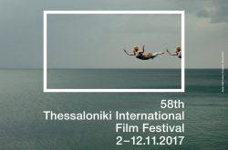 Νικητές Διαγωνισμού Φεστιβάλ Κινηματογράφου Θεσσαλονίκης