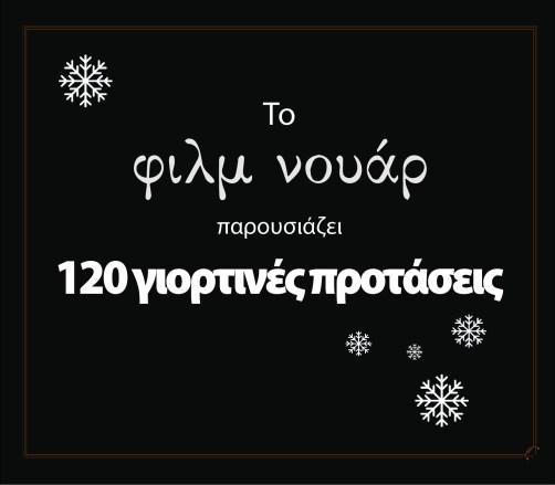 120 Γιορτινές Προτάσεις
