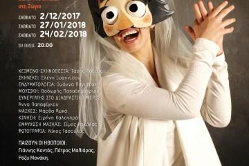 Θέατρο, μουσική, λόγος και πολιτική σκέψη - Δεκέμβριος στη «Ζώγια»
