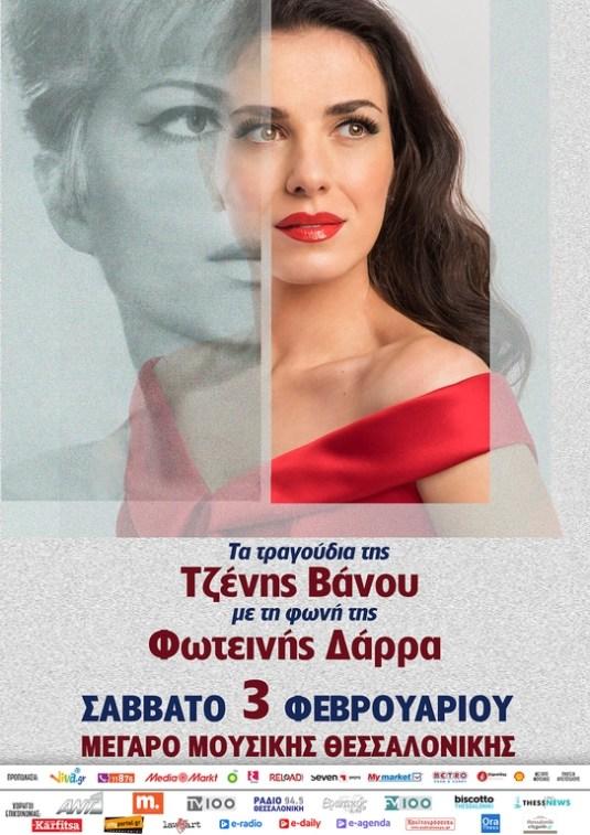 Τα τραγούδια της Τζένης Βάνου με τη φωνή της Φωτεινής Δάρρα