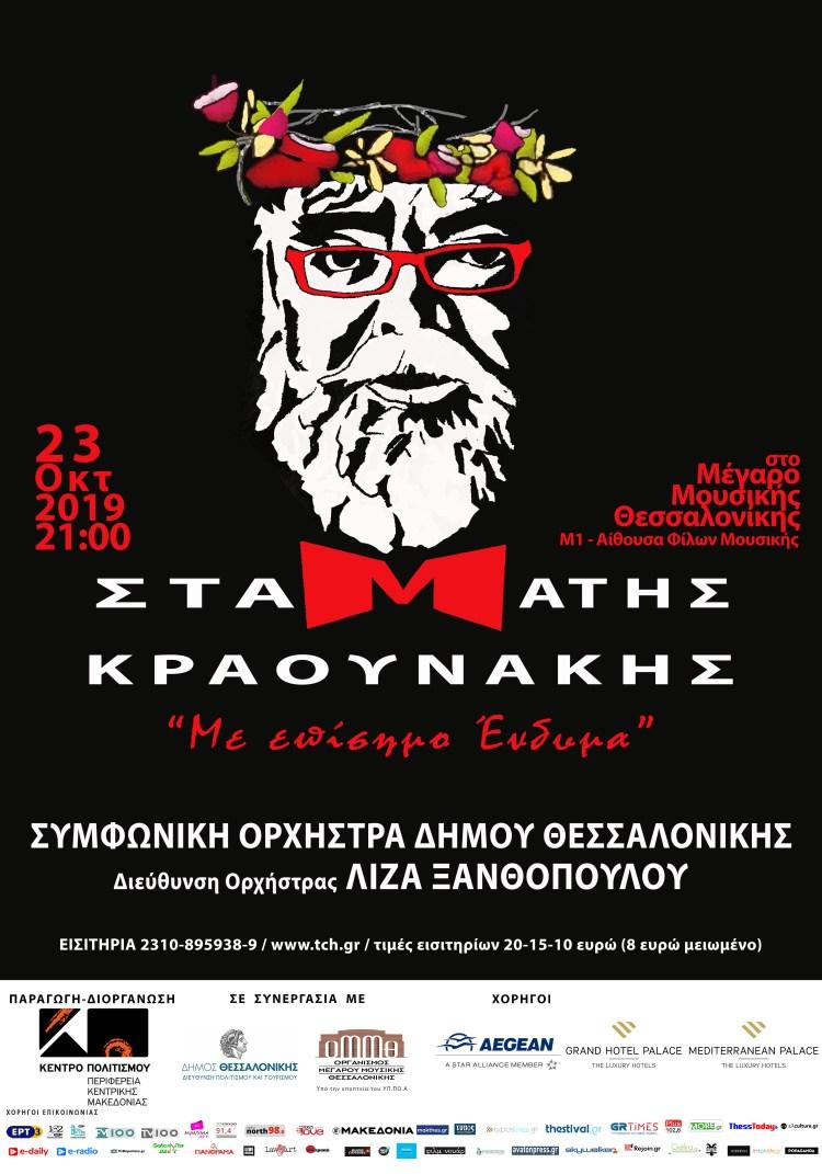 Σταμάτης Κραουνάκης Συμφωνική Ορχήστρα Δήμου Θεσσαλονίκης