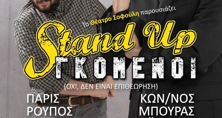 Τετάρτες με stand up comedy στο Θέατρο Σοφούλη Οι «Γκόμενοι» ανοίγουν την αυλαία