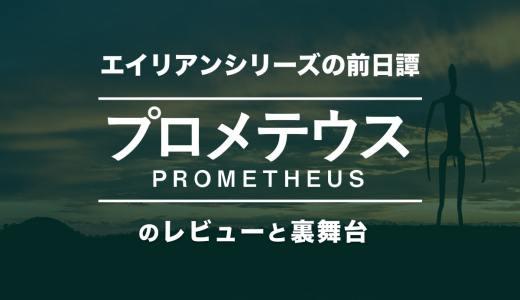 「人類の起源」を描く新SF金字塔!映画『プロメテウス』のあらすじ・評価・撮影セット