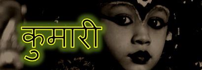 Nepali Film - Kumari (1977)
