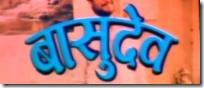Nepali Film - Basudev (1985)