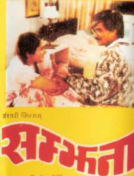 Nepali Film - Samjhana (1987)