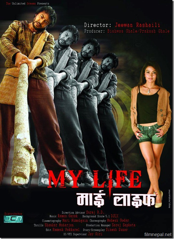 my life - movie poster shooting (10)