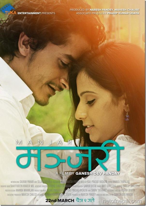 manjari poster