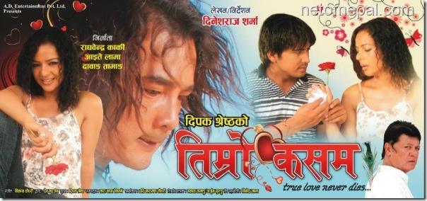 timro kasam poster