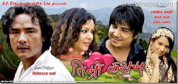 timro kasam posters  (2)