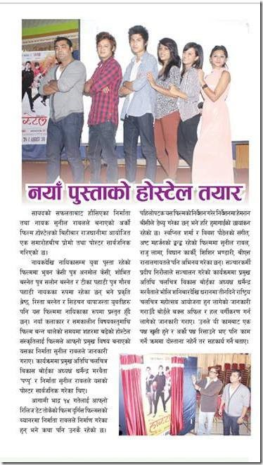 hostel news