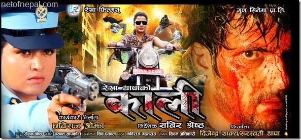 Nepali Film - Kali (2013)