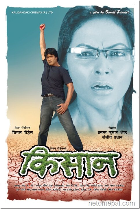 kisan-film-poster-_2