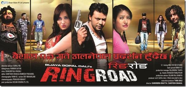 Nepali Film - Ringroad (2013)