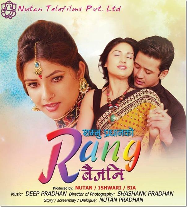 rang Baijani poster
