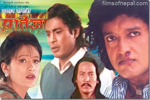Nepali Film – Pratigya (1994) – Films of Nepal