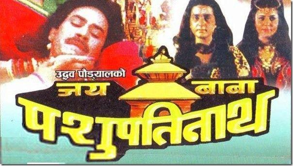 jaya baba pashupatinath poster