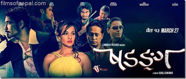 sadanga poster