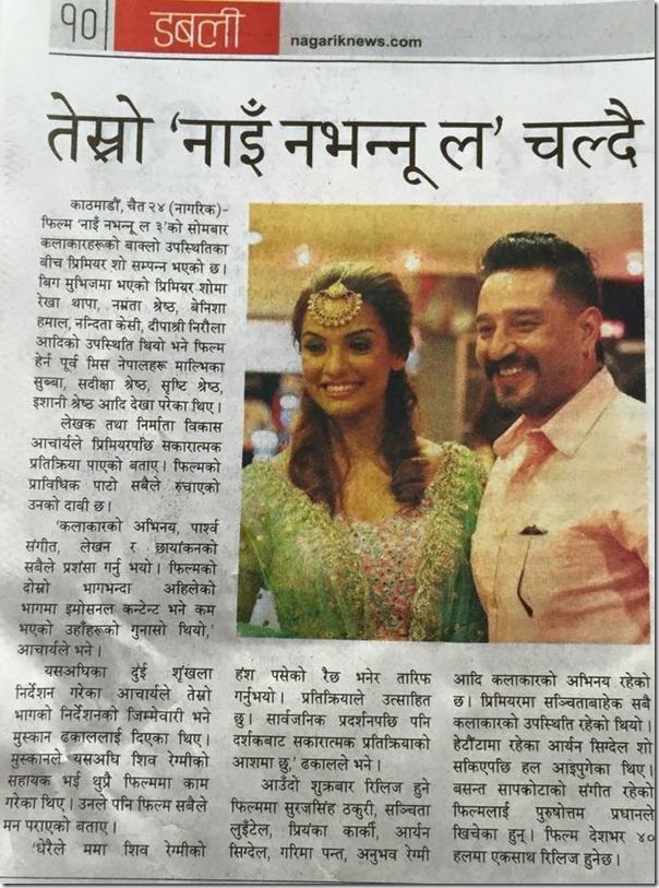 media report nai nabhannu la 3 (3)