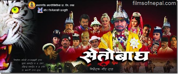 seto bagh poster 2