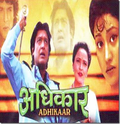 Nepali Film - Adhikar (1992)