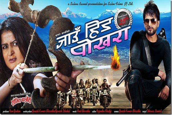 Jau-Hid-Pokhara-Nepali-Film poster