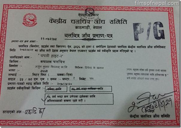 chapali height 2 pg certificate