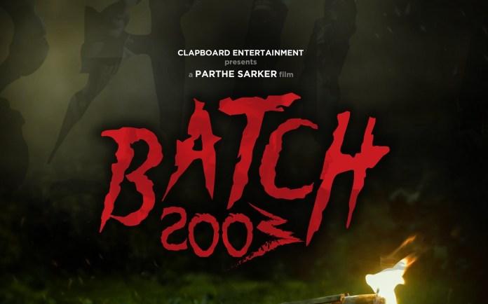নতুন সিনেমা 'ব্যাচ ২০০৩'