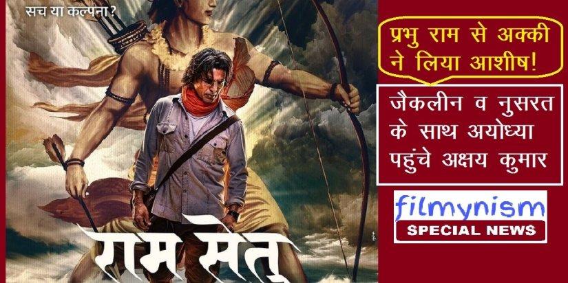 Akshay Kumar in Ram Setu-Filmynism