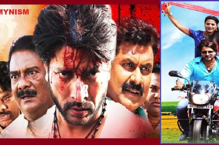 Bhojpuri Film Lal Ishq-Filmynism
