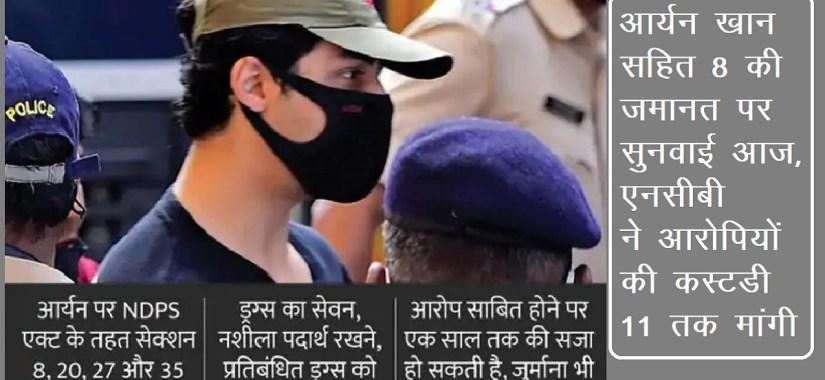 Aryan Khan arrested in Drugs Case by NCB-Bihar Aaptak