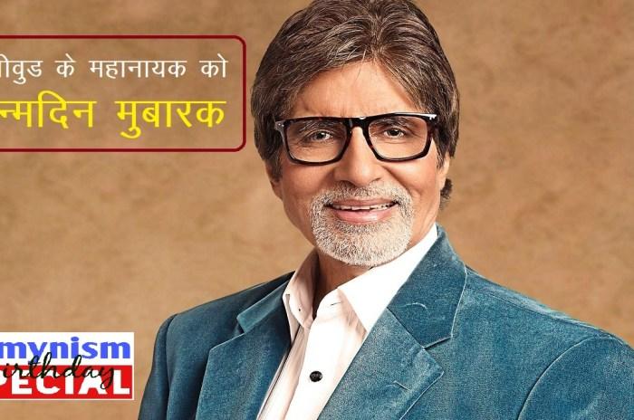 Happy Birthday Amitabh Bachchan-Filmynism