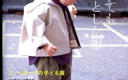 Chiisaku temo kichinto shita fuku - Makié