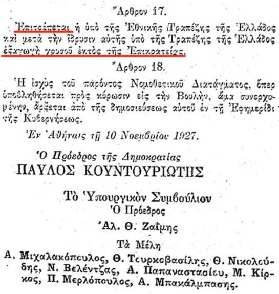 Rothschild κι Ἐθνικὴ τράπεζα.146