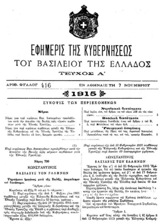 Rothschild κι Ἐθνικὴ τράπεζα.37