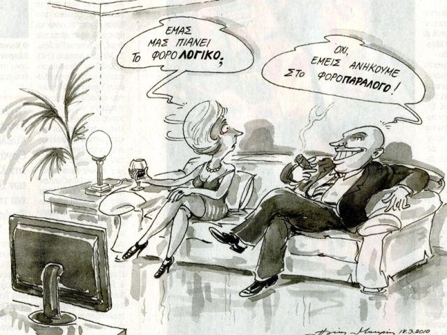 Ἡ «φορολογικὴ συνείδησις» μᾶς ἔλειπε!!!