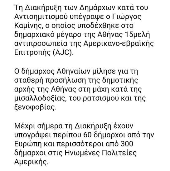 Ἀπογραφὴ …πρακτόρων!!!